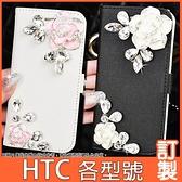 HTC U20 5G U19e U12+ life Desire21 pro 19s 19+ 12s U11+ 手機皮套 水晶茶花皮套 水鑽 訂製