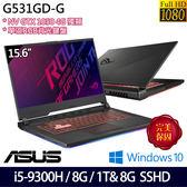 【ASUS】G531GD-G-0051C9300H 15.6吋i5-9300H四核4G獨顯電競筆電