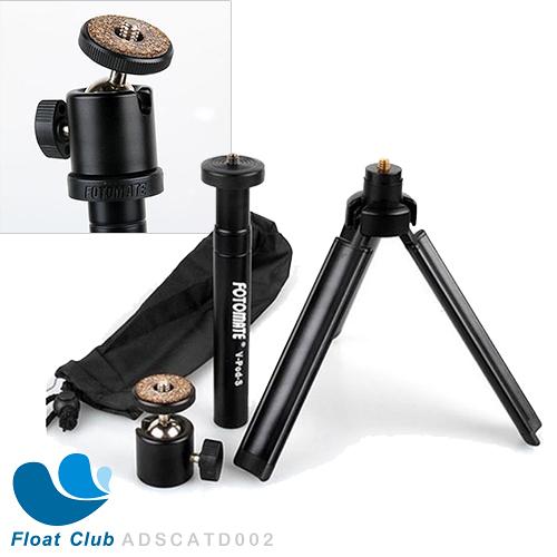 FOTOMATE 美達斯 V-Pod-S 鋁合金腳架 三腳架 折疊腳架