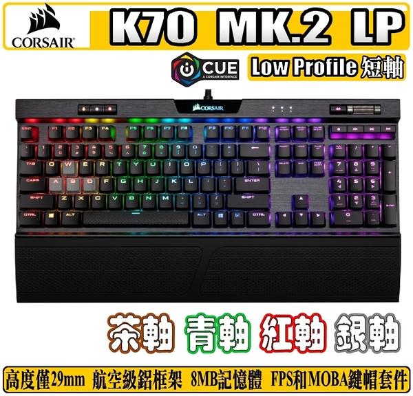 [地瓜球@] 海盜船 Corsair K70 RGB MK2 LP 機械式 鍵盤 Low Profile 軸