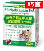 【三多金盞花】葉黃素100s*5瓶(組合價)