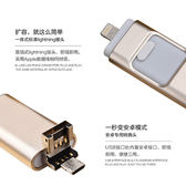 蘋果手機電腦兩用64G 三合一u盤 安卓 ipad 平板 外接內存擴容器 全館免運