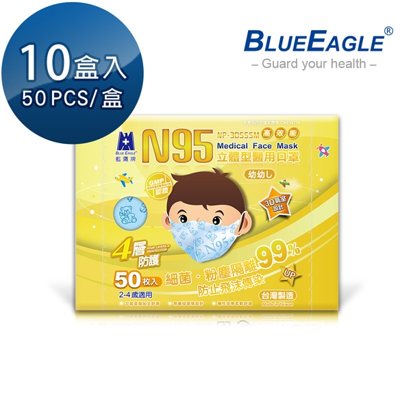 【醫碩科技】藍鷹牌 NP-3DSSSM*10 立體型2-4歲幼幼醫用口罩 50片*10盒