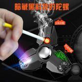 打火機指尖陀螺打火機充電個性創意男士無聲激光usb防風電子點煙器火機點煙器