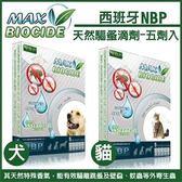 *KING WANG*西班牙NBP天然寵物驅壁蝨除跳蚤滴劑5劑入(狗/貓用)
