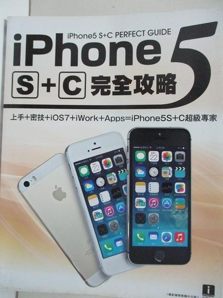【書寶二手書T3/電腦_EJ4】iPhone5 S+C完全攻略_尖端出版1-2編輯部