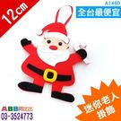 A1460☆小號聖誕老人吊飾_12cm#...