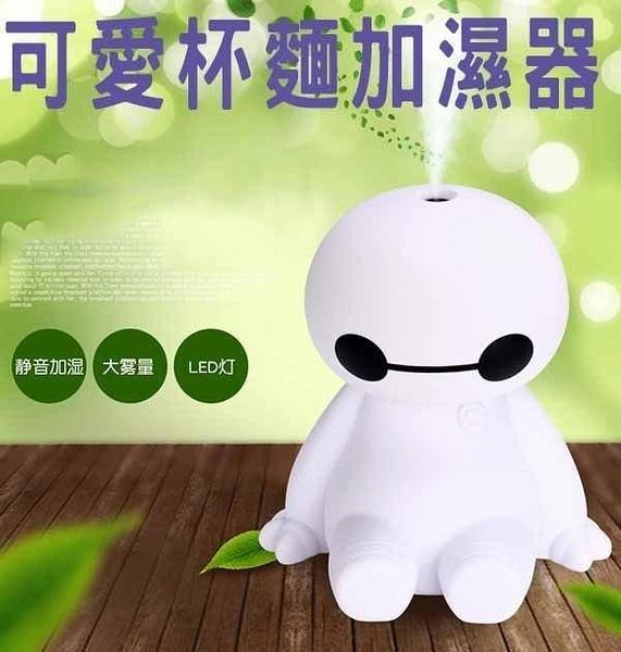 杯麵加濕器 霧化 水霧 加濕空氣 精油水氧機 送精油 精油 香氛機 汽車 空氣淨化器 靜音USB 蒸臉機