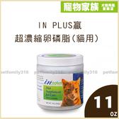 寵物家族-IN PLUS贏-超濃縮卵磷脂(貓用) 11oz(312g)