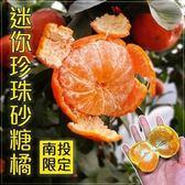 【果之蔬-買1送1】 南投高山超迷你砂糖橘禮盒 共2盒(5台斤±10%含盒重/盒)