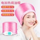 家用加熱帽發膜蒸發帽蒸汽焗油帽女電熱發帽染發頭發護理護發帽子 夢藝家