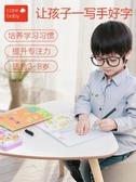 兒童凹槽練字帖幼兒園數字拼音練字本寶寶楷書