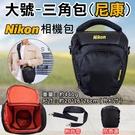 攝彩@大號-三角包(尼康) 側背包 單眼相機包 三角包 槍包 腰包 一機一鏡 微單眼