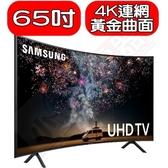 《結帳打95折》三星【UA65RU7300WXZW】65吋黃金曲面電視