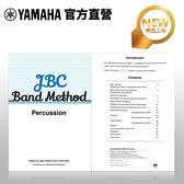 Yamaha JBC 樂團訓練教本/樂譜 打擊專用
