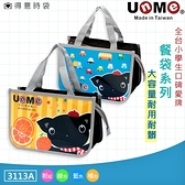 UnME 餐袋 可愛繽紛貂 手提袋 硬式 防水餐袋 大容量 3113 得意時袋