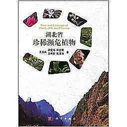 簡體書-十日到貨 R3Y【湖北省珍稀瀕危植物】 9787030527035 科學出版社 作者:
