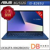 加碼贈★ASUS UX362FA-0062B8265U 13.3吋 i5-8265U FHD 皇家藍筆電(六期零利率)-送Office 365個人一年版