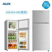 冰箱BCD-102AC小冰箱家用電冰箱小型雙門冷藏冷凍節能靜音 全館免運220v igo