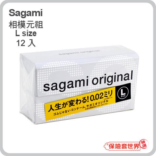 【保險套世界精選】Sagami.相模元祖 002超激薄保險套 L-加大(12入)