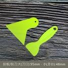 CMC專用刮刀/皮革刮刀/貼膜刮刀/塑膠...
