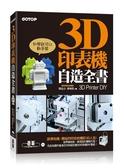 (二手書)3D印表機自造全書(3D Printer DIY):第一本完全為國內打造的世界級3D印..