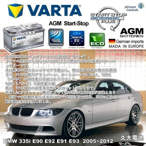 ✚久大電池❚ VARTA G14 AGM 95Ah BMW 335i E90 E92 E91 E93 2005~2012