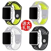 適用apple watch 表帶蘋果手錶iwatch4/3代耐克nike硅膠運動42mm38/40/44  遇見生活