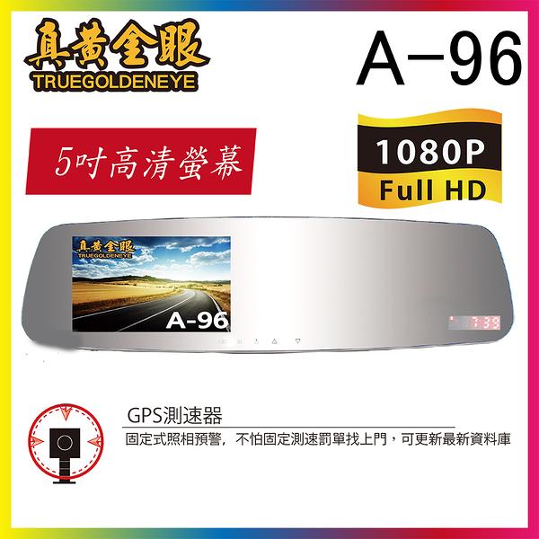 【真黃金眼】 A-96 GPS後視鏡行車紀錄器