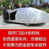 車罩 專用于榮威RX3 RX5 550車衣350 360 i5 i6車罩防曬防雨隔熱厚通用 宜品居家