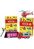快手模型小達人:消防隊(內含組合式消防隊 知識書 40片模型板)