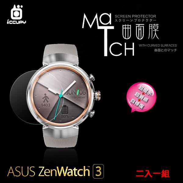 ◇ASUS ZenWatch 3 WI503Q 曲面膜 螢幕 保護貼/防潑水 【一組二入】