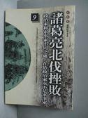 【書寶二手書T6/歷史_OJX】諸葛亮北伐挫敗_柏楊, 袁樞