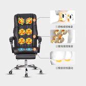 電動辦公室按摩椅子多功能家用全自動老人全身小型揉捏老年人躺椅igo 西城故事