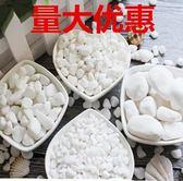 造景石 雪花白小白石子大鵝卵石多肉鋪面白色石頭花盆庭院裝飾鵝暖石