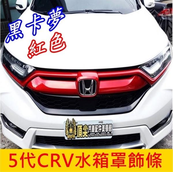 HONDA本田【CRV5水箱罩飾條】CRV五代專用 紅色前飾條 車頭碳纖維 車標卡夢飾條