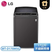 [LG 樂金]17公斤 WIFI第3代DD直立式變頻洗衣機-曜石黑 WT-D170MSG