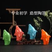 海豚陶笛卡通造型兒童陶笛樂器學生入門初學自學桃笛送教材六孔 鉅惠85折