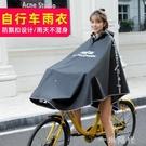 自行車雨衣單人騎行學生透明男女成人全身時尚單車電瓶電動車雨披 一米陽光