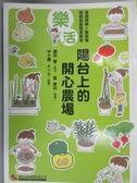 【書寶二手書T2/園藝_NCW】樂活陽台上的開心農場_藤田