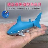 迷妳型無線遙控鯊魚充電快艇潛水艇小醜魚男孩子水上電動船玩具魚-奇幻樂園