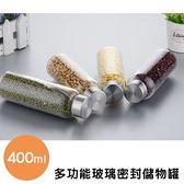 廚房用品 加厚玻璃密封儲物罐(400ml) 【KFS106】收納女王
