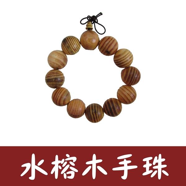【如意檀香】【水榕木手珠】手珠 拜拜 誦經 用品 佛珠 項鍊 FO117001