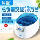 超聲波清洗機家用 洗眼鏡機眼鏡清洗機首飾手表清洗器WY