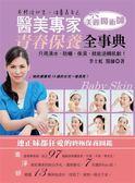 (二手書)醫美專家的青春保養全事典:只用清水、防曬、保濕,就能逆轉肌齡!