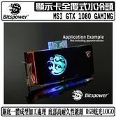 [地瓜球@] Bitspower 顯示卡 水冷頭 全覆式設計 支援 MSI GTX 1080 GAMING X