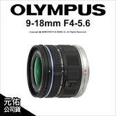 Olympus M.ZUIKO DIGITAL ED 9-18mm F4.5-5.6 元佑公司貨 超廣角變焦鏡★24期0利率免運★薪創數位