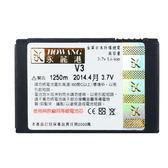 ▼Motorola 高容量電池 BR50/BR-50/V3/U6/V3C/V3i