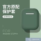 矽膠藍芽無線耳機充電盒airodpro【七月特惠】