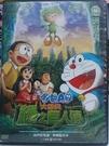 挖寶二手片-B32-正版DVD-動畫【哆啦A夢:大雄與綠之巨人傳/電影版】-國語發音(直購價)